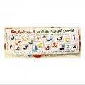الفبای فارسی پلاستیکی