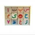 بلوکهای الفبا و اعداد فارسی چوبی